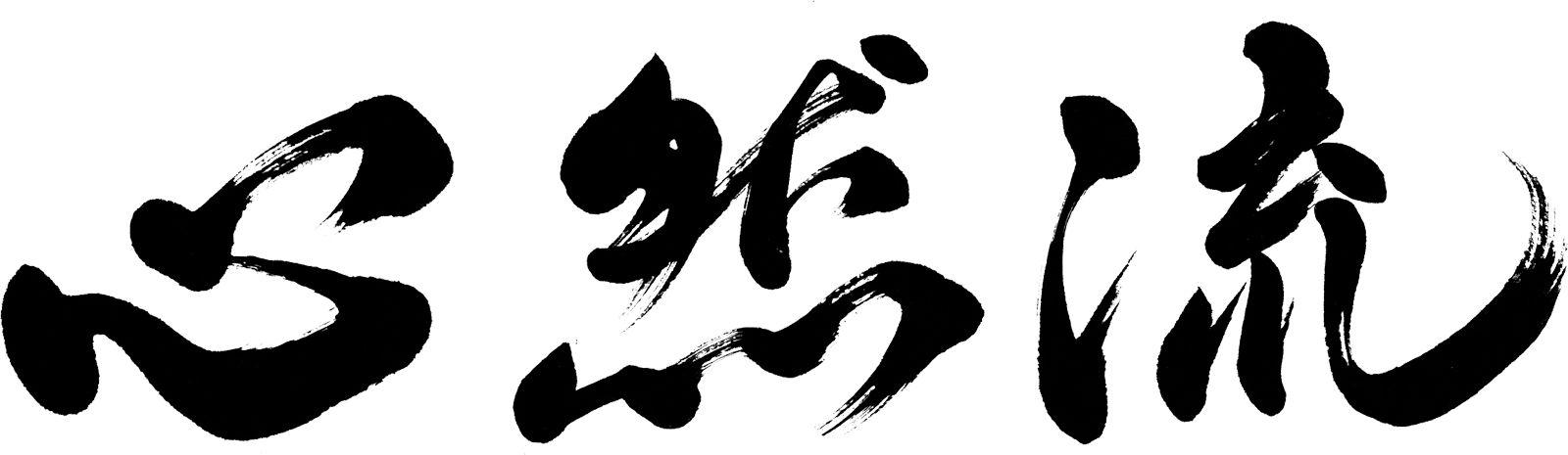Melbourne Aikido SHINZENRYU AIKIDO